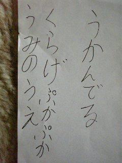 娘の俳句(3)
